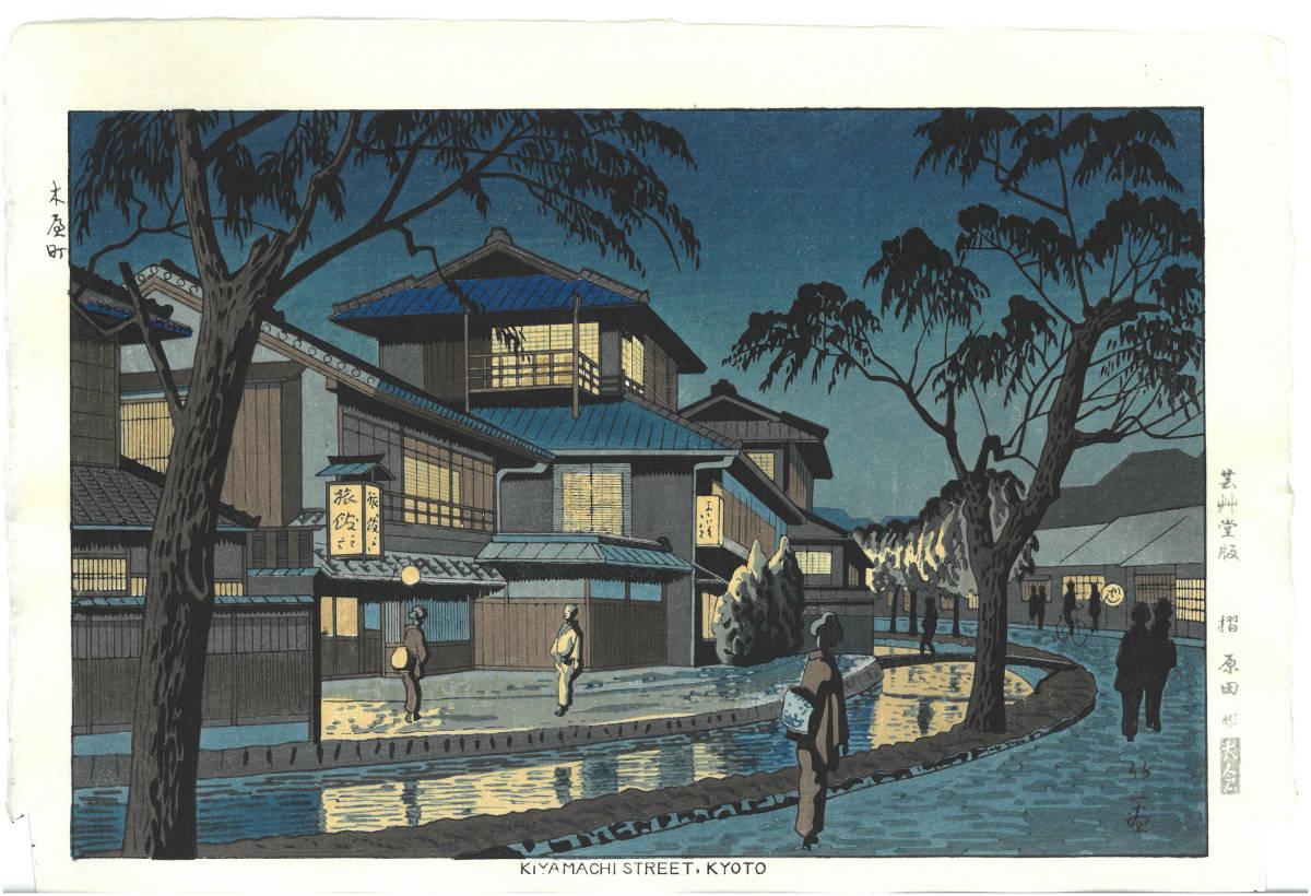 浅野竹二 (Asano Takeji) 木版画 TA18 木屋町 新版画 初版昭和20年頃 京都の一流の摺師の技をご堪能下さい!!_画像1
