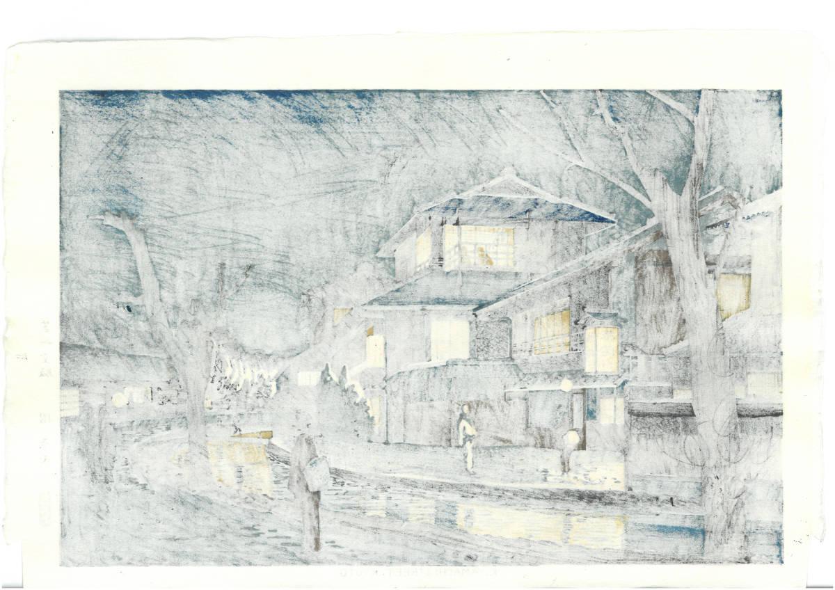 浅野竹二 (Asano Takeji) 木版画 TA18 木屋町 新版画 初版昭和20年頃 京都の一流の摺師の技をご堪能下さい!!_画像2