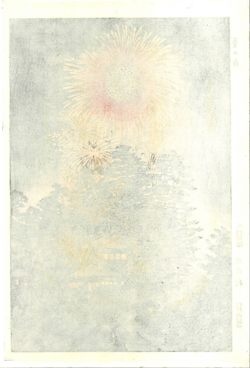 笠松作品専用額入り 笠松紫浪 木版画  sk35 夏の夜 新版画 初版昭和中期頃   京都の一流の摺師の技をご堪能ください!!_画像3