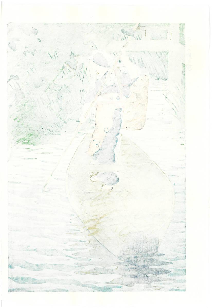 笠松作品専用額入り 笠松紫浪 木版画  No.18 潮来 新版画 初版昭和中期頃   京都の一流の摺師の技をご堪能ください!!_画像3