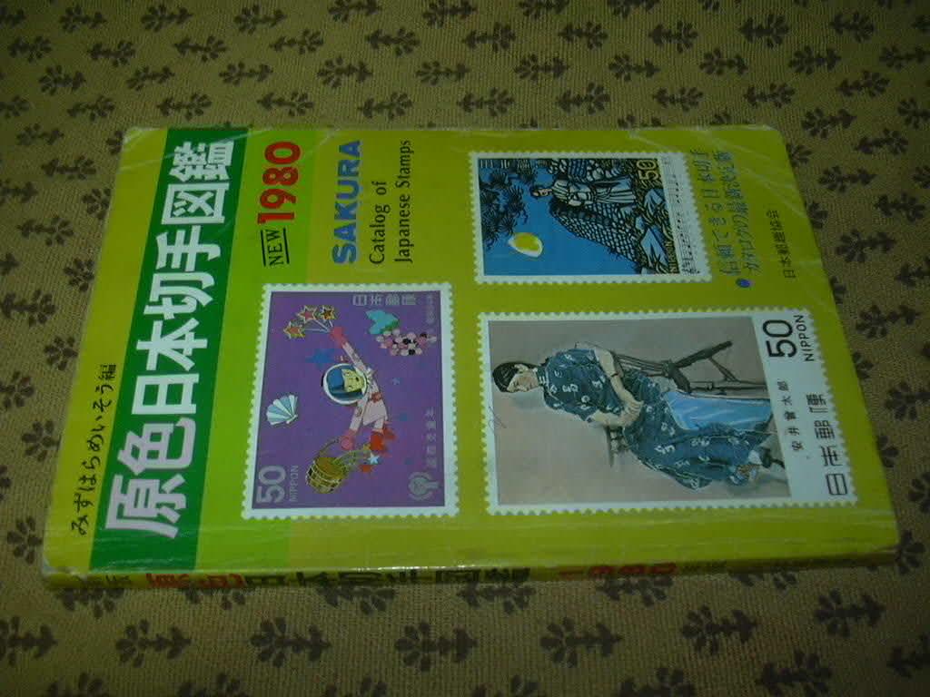 原色日本切手図鑑1980 みずはらめいそう編_画像1