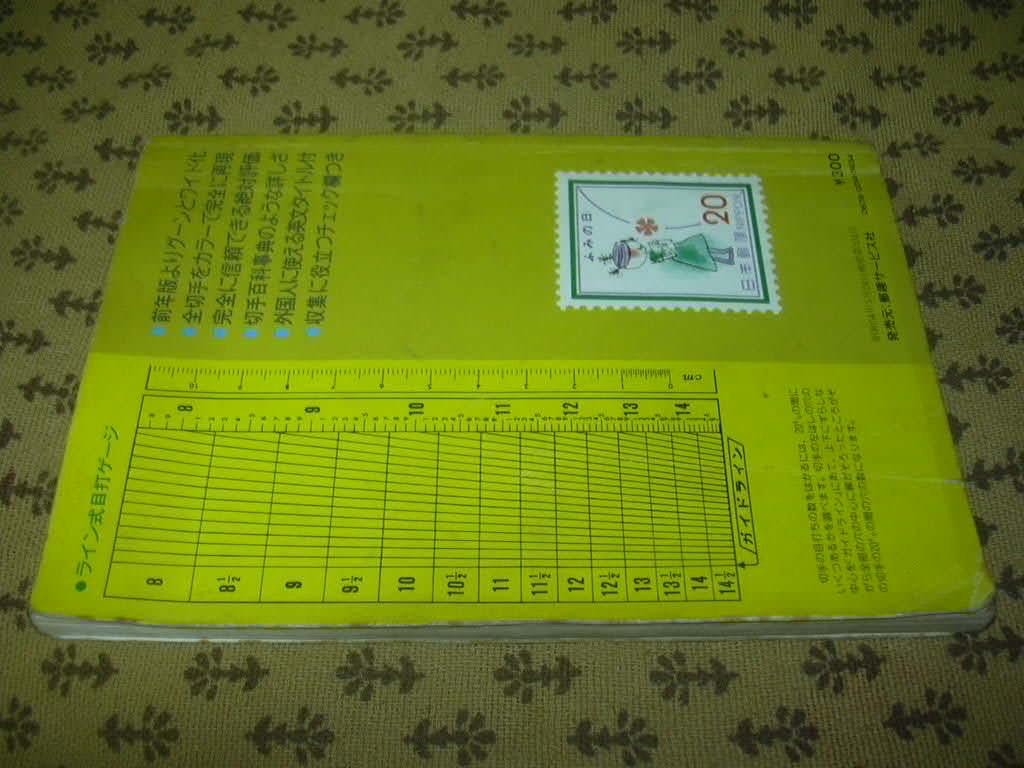 原色日本切手図鑑1980 みずはらめいそう編_画像2