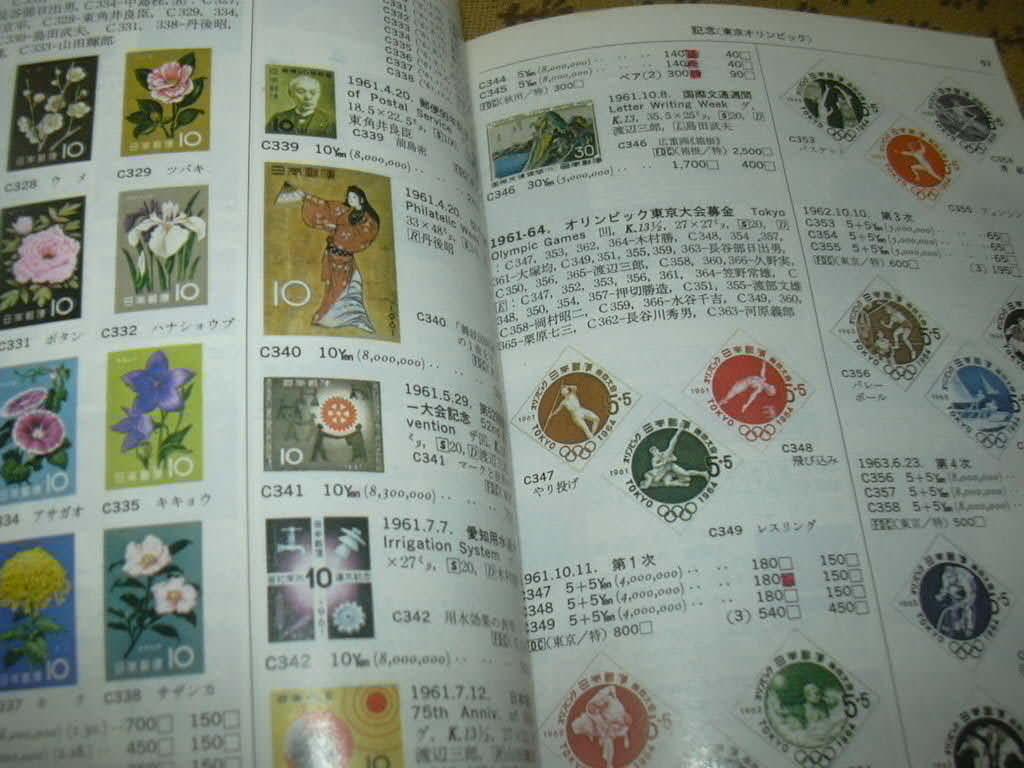 原色日本切手図鑑1980 みずはらめいそう編_画像3