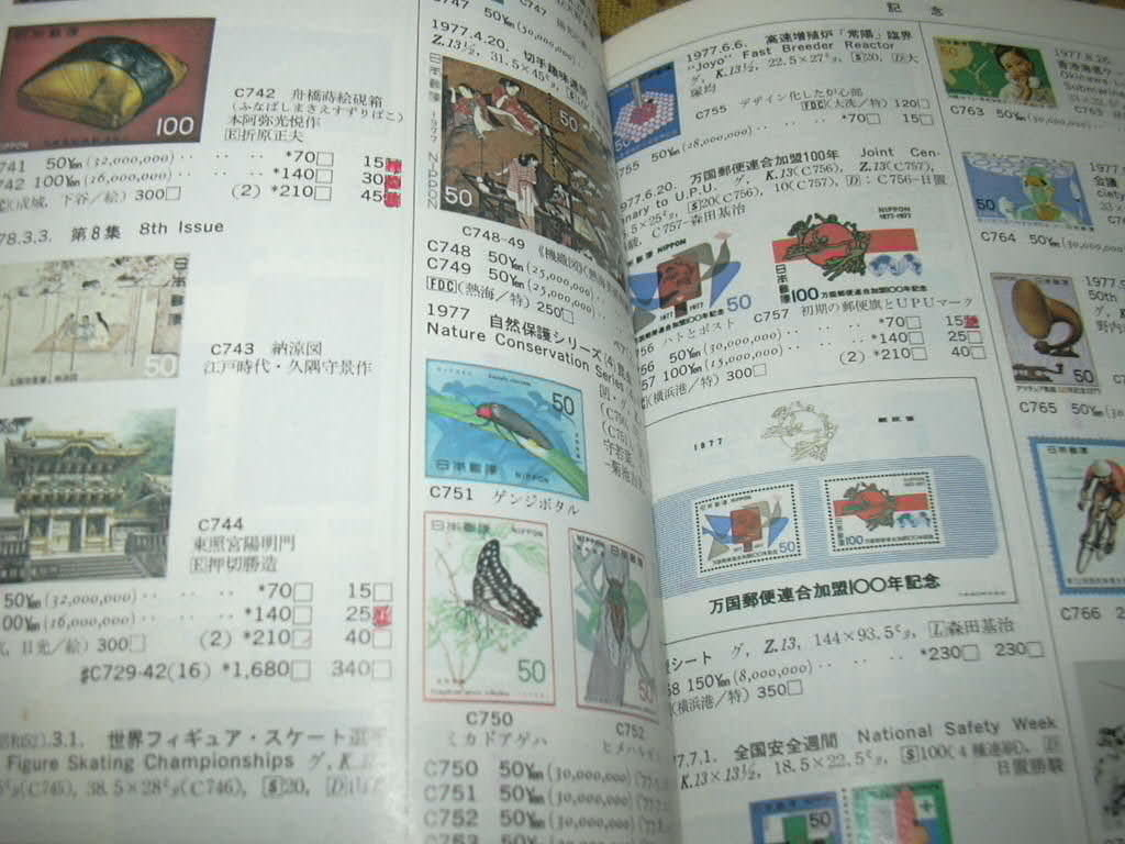 原色日本切手図鑑1980 みずはらめいそう編_画像4