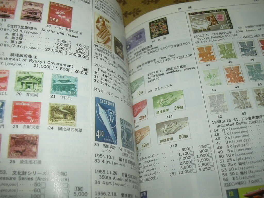 原色日本切手図鑑1980 みずはらめいそう編_画像5