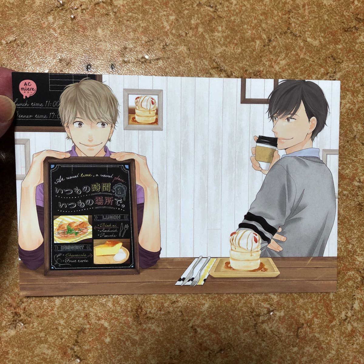 アニメイト購入特典ペーパー付き!橋本あおい 人気BLコミック6冊セット