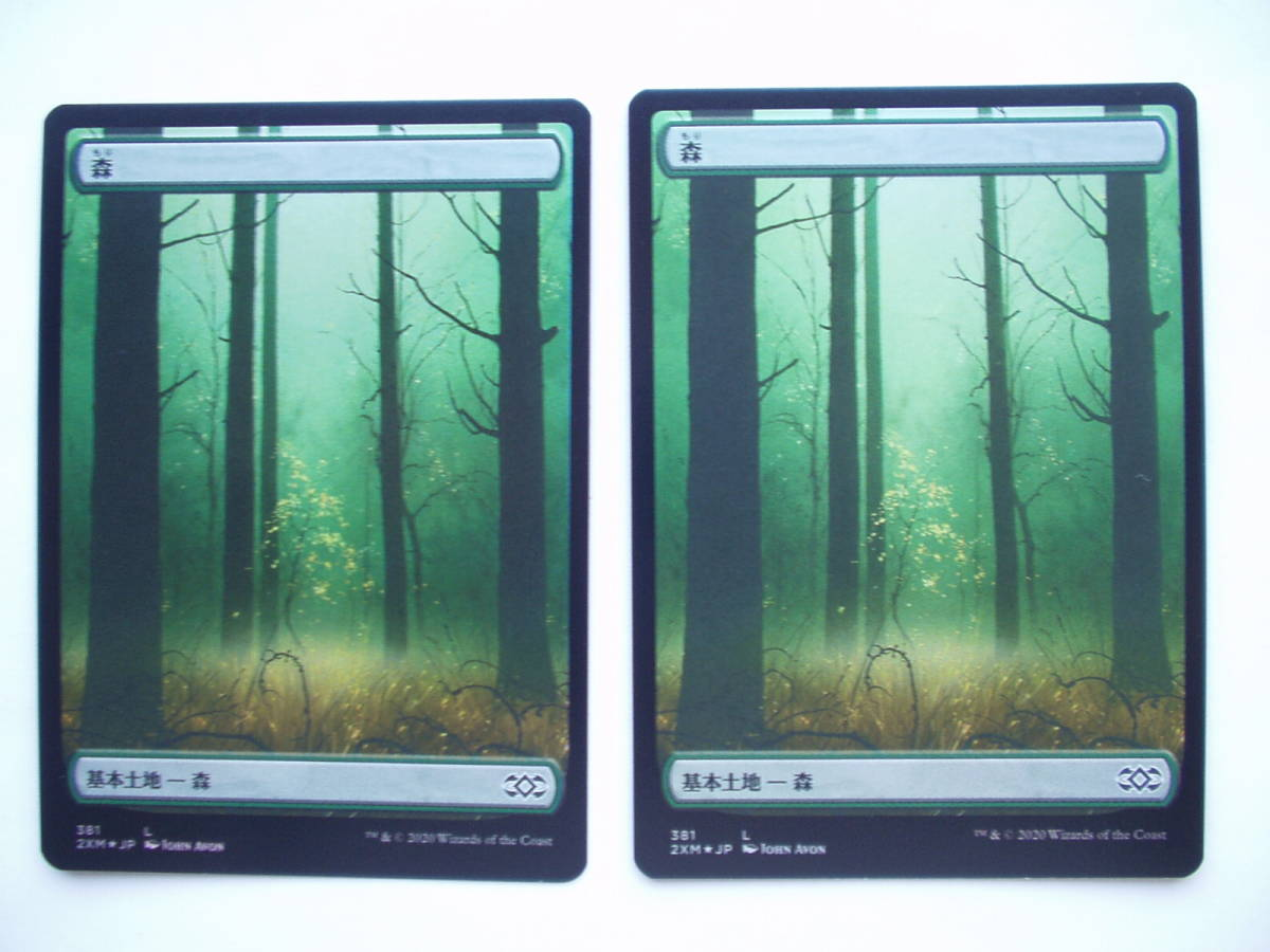 1 バイン MTG ダブルマスターズ 2XM 基本土地/基本地形 森 foil 日本語2枚_画像1