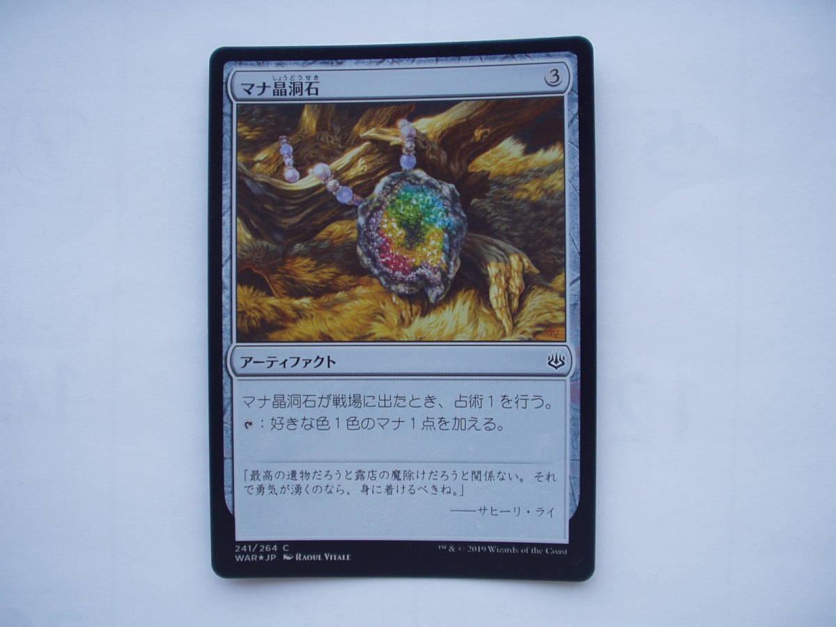 バイン MTG マナ晶洞石/Mana Geode foil 日本語1枚_画像1