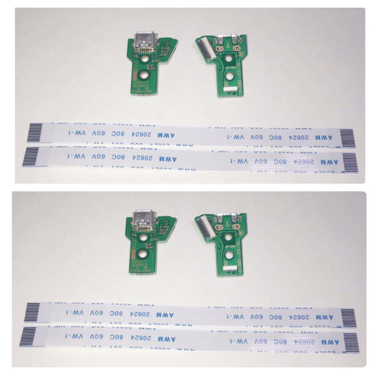 【匿名配送】PS4コントローラー修理JDS040 DUALSHOCK4用USB充電ポートボード +12ピンコネクタリボンケーブル新品4セット