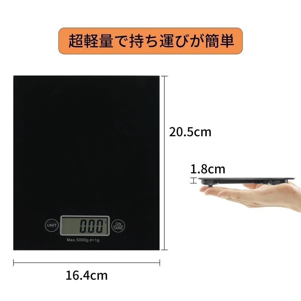 デジタルスケール キッチンスケール 5kg オートパワーオフ機能 電池付属