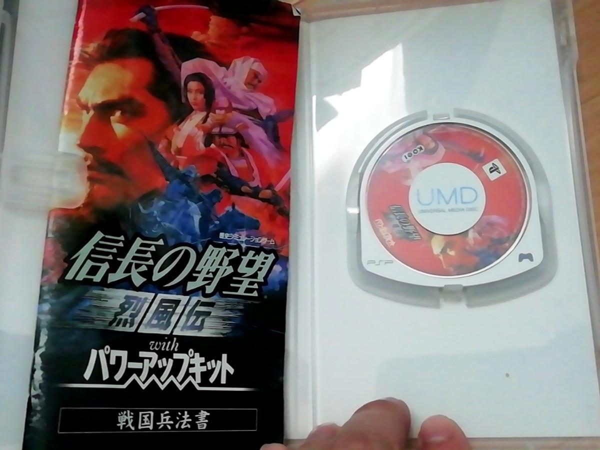 「信長の野望・烈風伝 with パワーアップキット」コーエーテクモゲームス