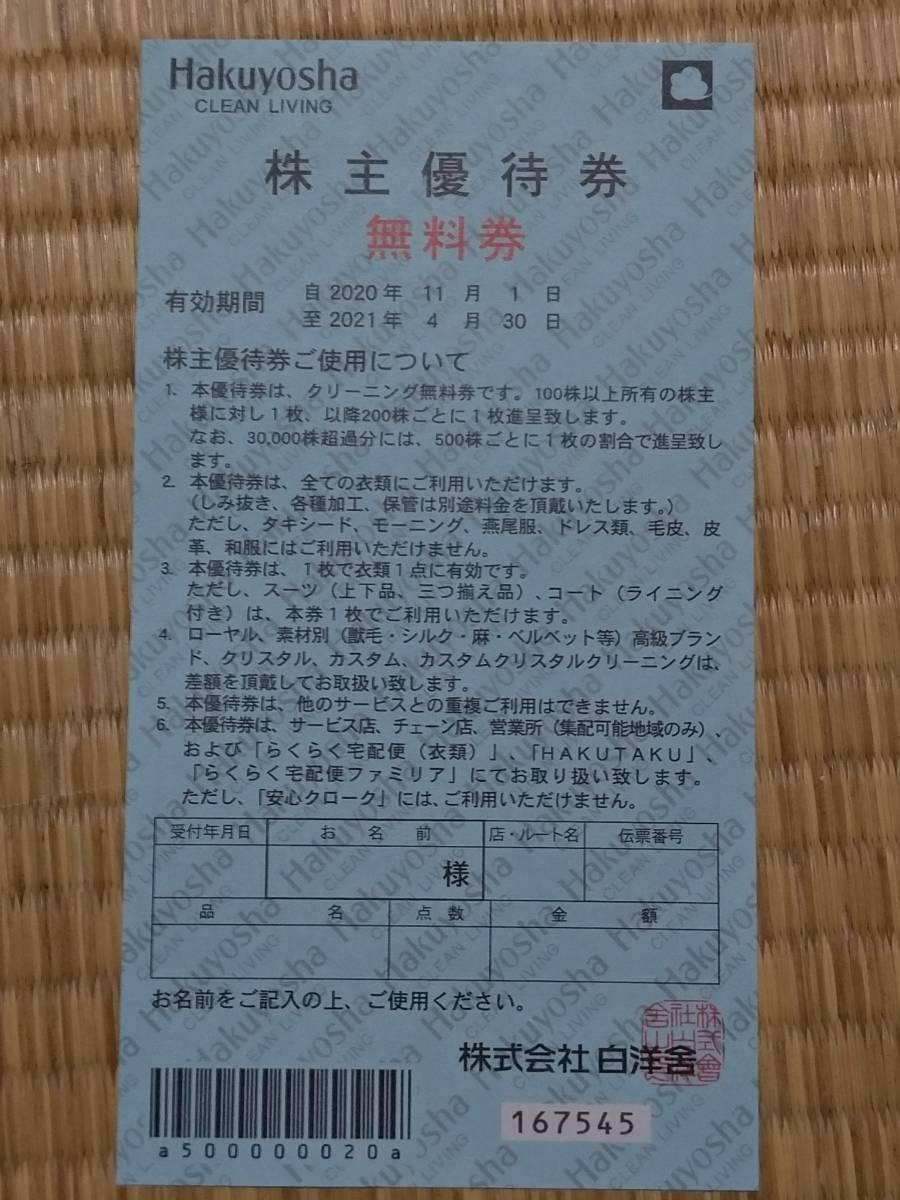 【最新】白洋舎 株式優待券 無料券1枚 3割引券1枚_画像1