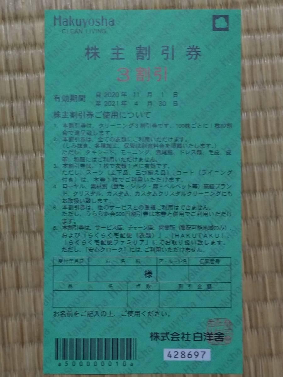 【最新】白洋舎 株式優待券 無料券1枚 3割引券1枚_画像2