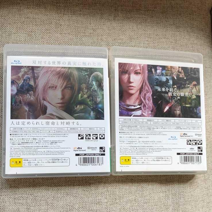ファイナルファンタジー13 13-2 セット 即日発送 PS3 ⅩⅢ