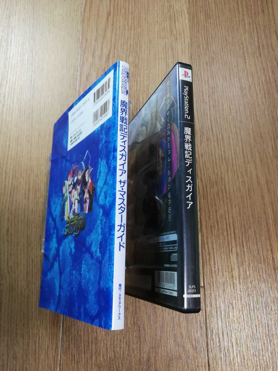 【A518】送料無料 PS2 魔界戦記ディスガイア 攻略本セット ( プレイステーション ロールプレイング 空と鈴 )
