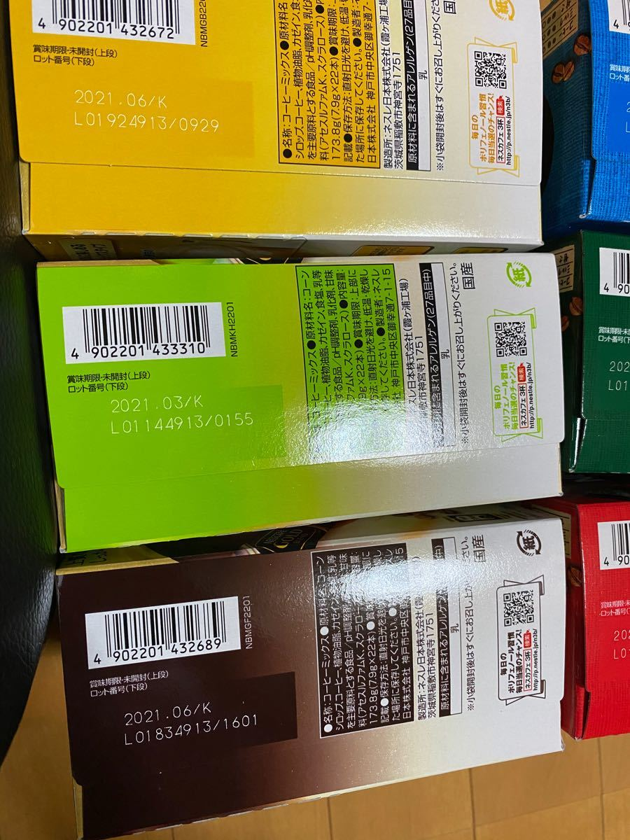 ネスレ ゴールドブレンド ふわラテ スティックコーヒー 7種類お試しセット