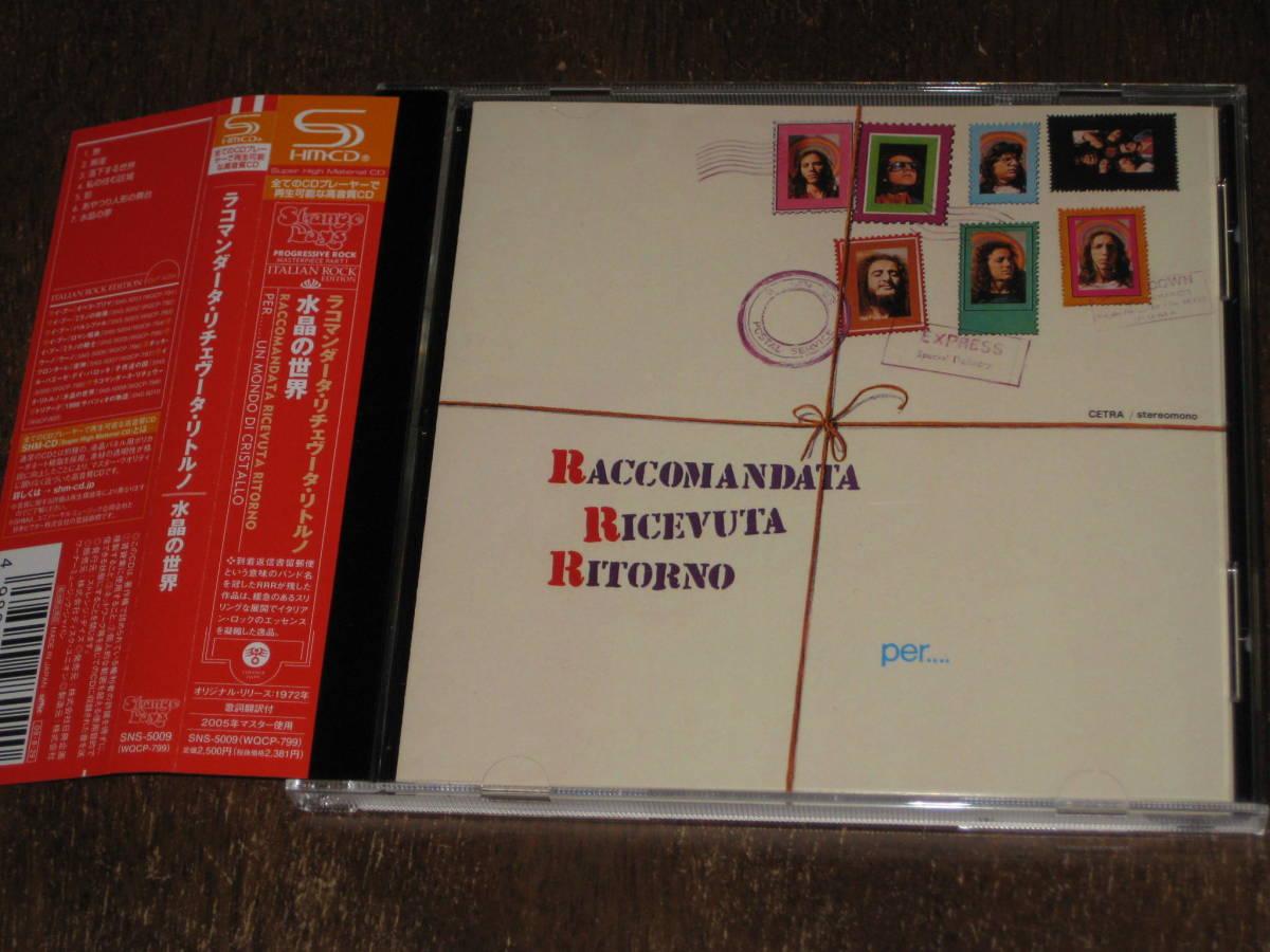 RACCOMANDATA RICEVUTA RITORNO ラコマンダータ・リチェヴータ・リトルノ/ 水晶の世界 2009年リマスター SHM-CD 国内帯有
