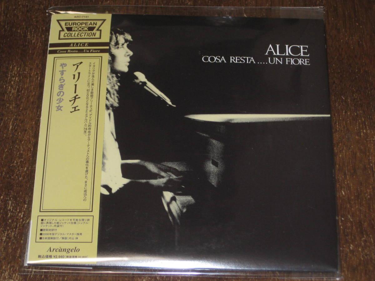 ALICE アリーチェ / やすらぎの少女 2006年リマスターCD 国内帯有