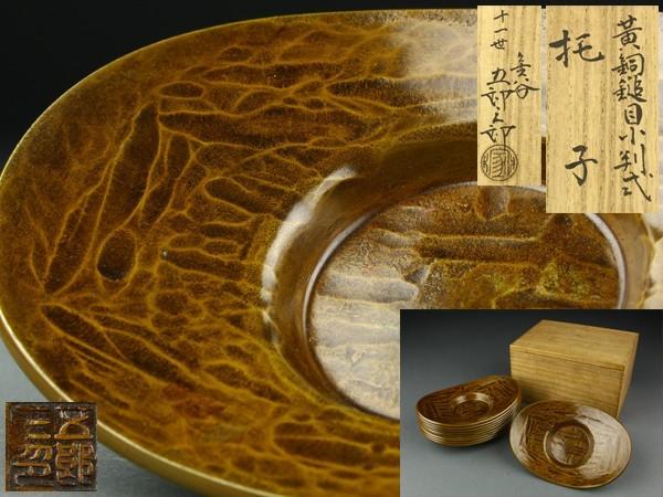 【宇】390 十一世 金谷五郎三郎造 黄銅鎚目小判式茶子 茶托十客 共箱 煎茶道具