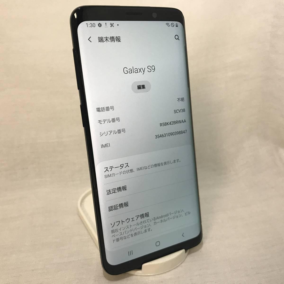 SIMロック解除済み★SAMSUNG au Galaxy S9 SCV38 ミッドナイトブラック 利用制限〇 SIMフリー 送料無料 /YZX3635_画像2