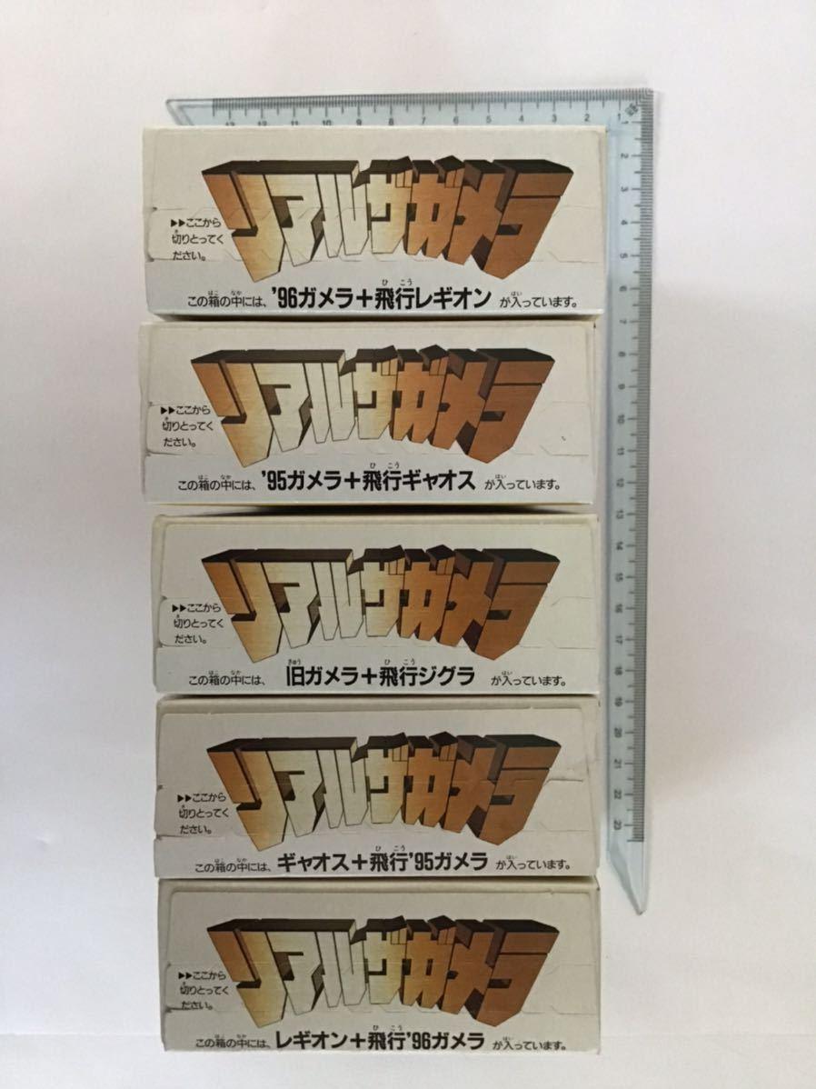 食玩 リアルザガメラ ( ガメラ2 レギオン襲来 ) バンダイ 1996年発売 ジオラマベースつき全5種類 外箱未開封・未使用・未組立_画像2