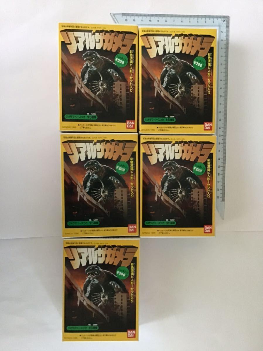 食玩 リアルザガメラ ( ガメラ2 レギオン襲来 ) バンダイ 1996年発売 ジオラマベースつき全5種類 外箱未開封・未使用・未組立_画像1