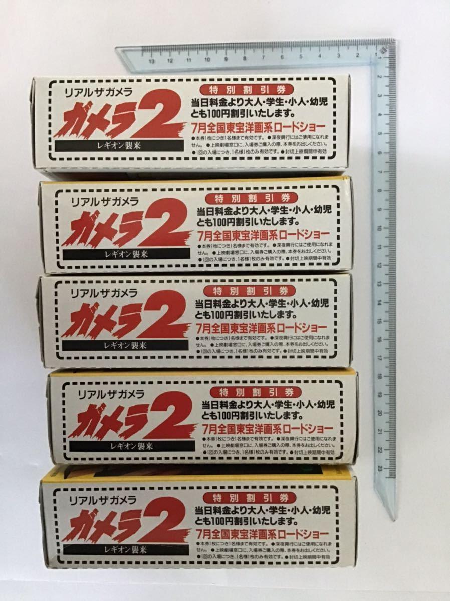 食玩 リアルザガメラ ( ガメラ2 レギオン襲来 ) バンダイ 1996年発売 ジオラマベースつき全5種類 外箱未開封・未使用・未組立_画像3