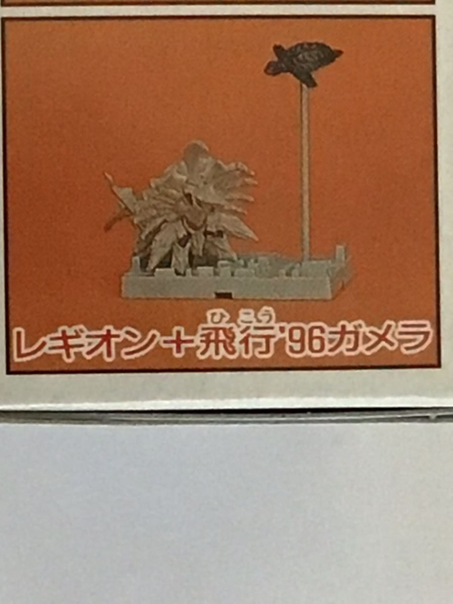 食玩 リアルザガメラ ( ガメラ2 レギオン襲来 ) バンダイ 1996年発売 ジオラマベースつき全5種類 外箱未開封・未使用・未組立_画像6