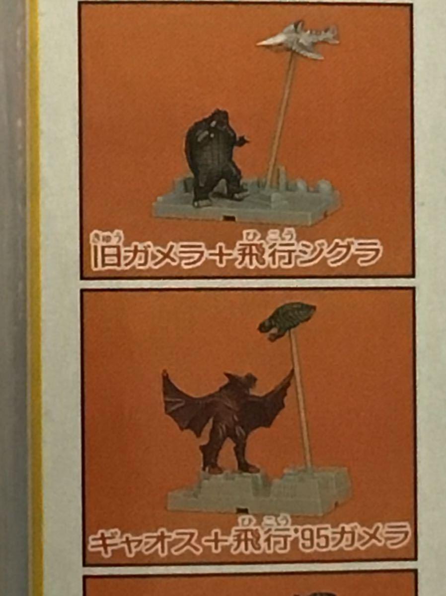食玩 リアルザガメラ ( ガメラ2 レギオン襲来 ) バンダイ 1996年発売 ジオラマベースつき全5種類 外箱未開封・未使用・未組立_画像5