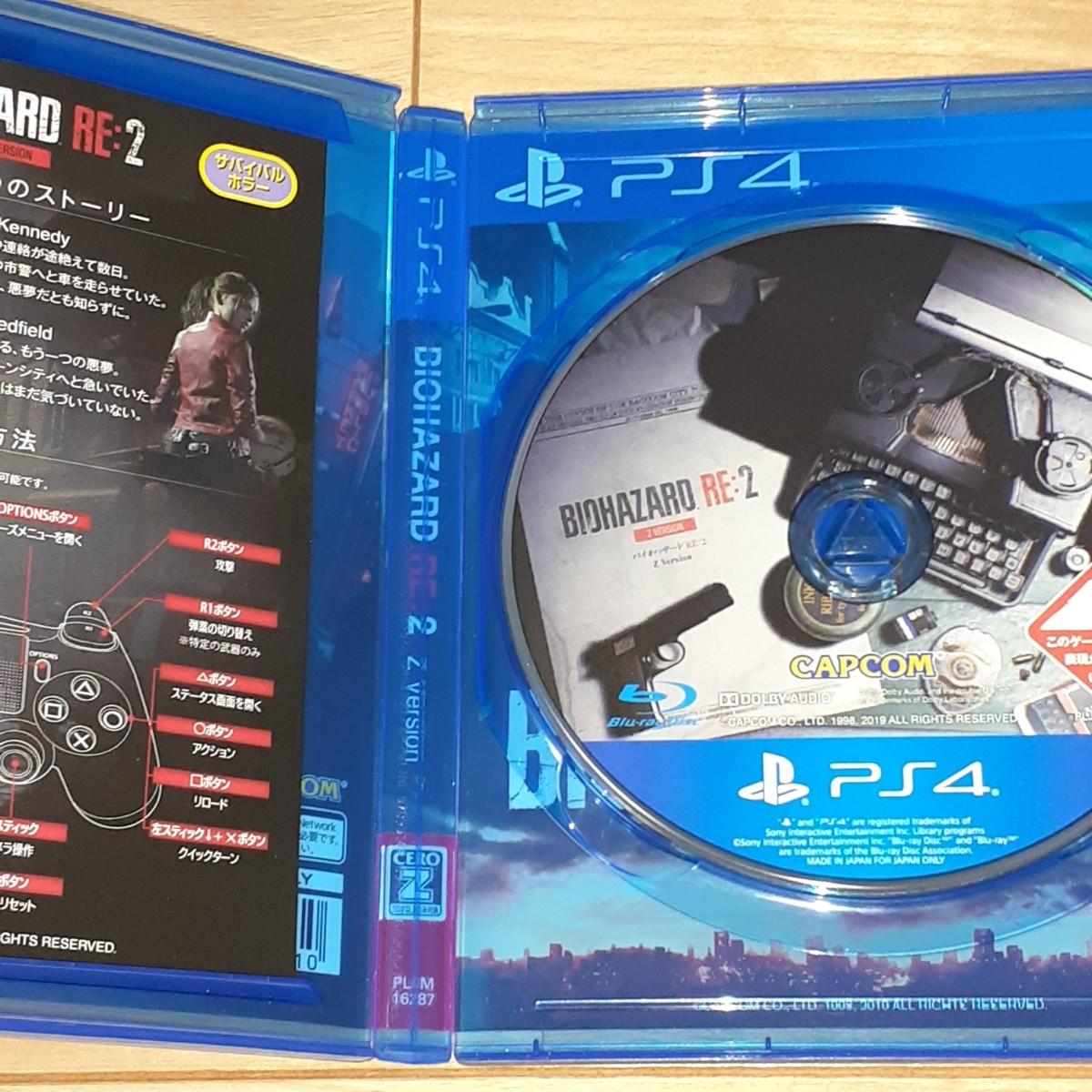 【PS4】  バイオハザードRE:2
