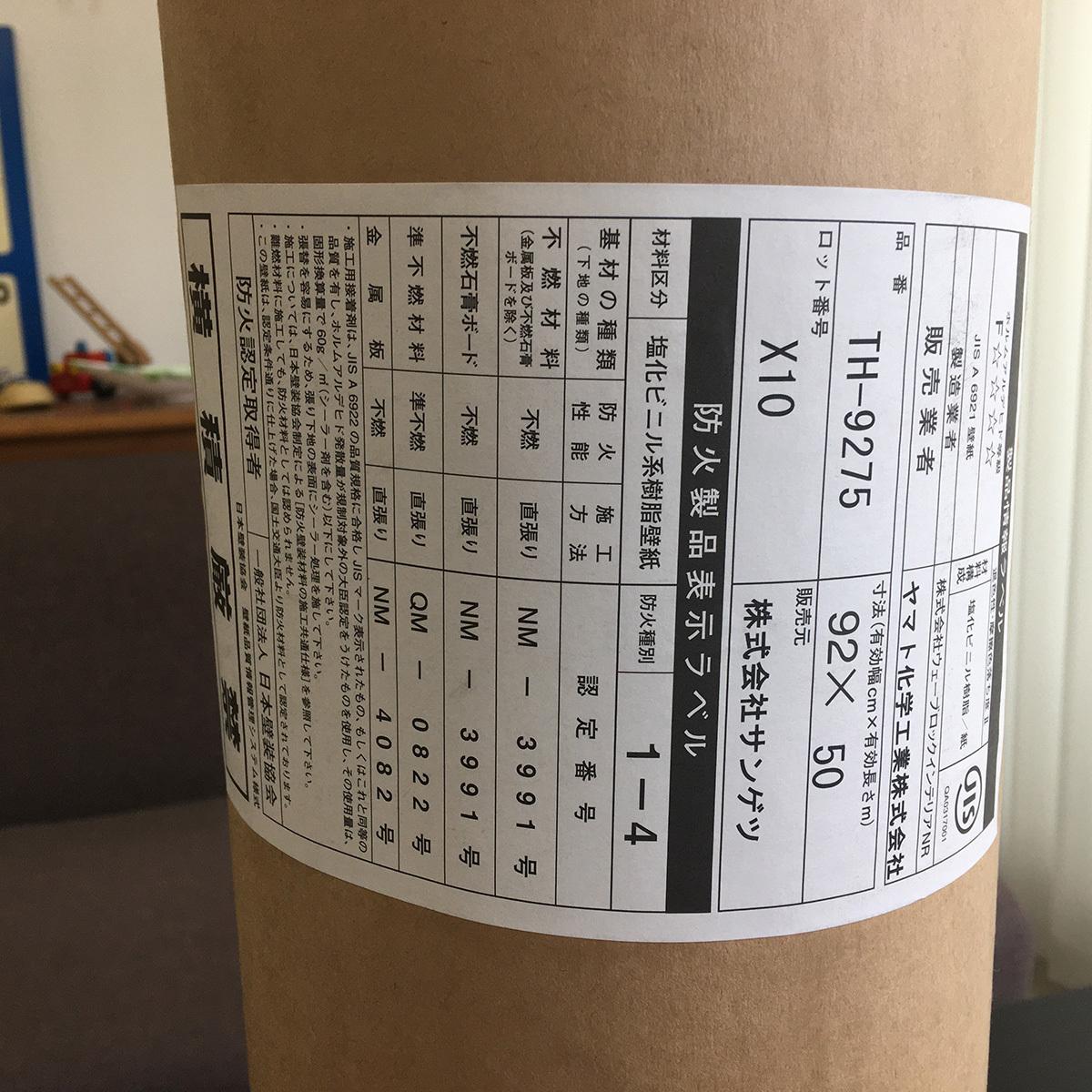 【サンゲツアウトレット】壁紙ビニールクロス TH9275処分品ダマスク柄カスリ【50m】【不燃】【防カビ】【リノベ】_画像10