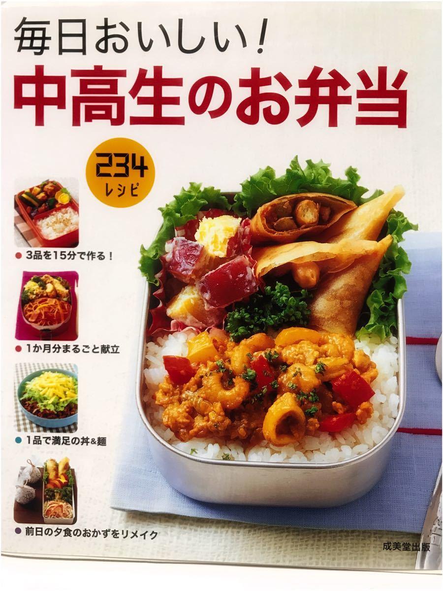 毎日おいしい!中高生のお弁当    /  成美堂出版   ジャンル  実用書