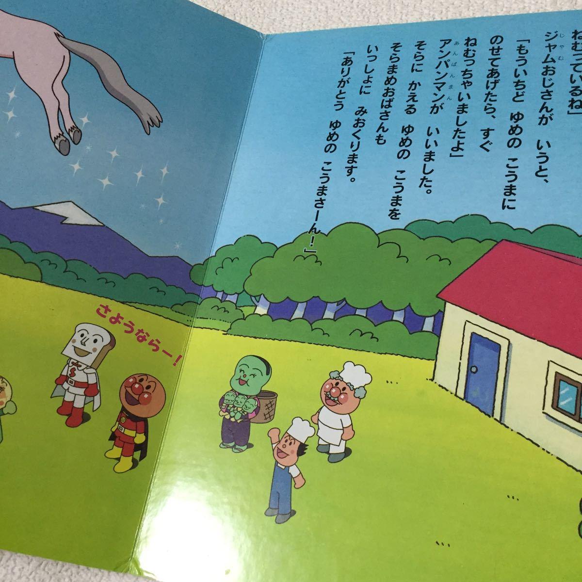 アニメ それいけ アンパンマン