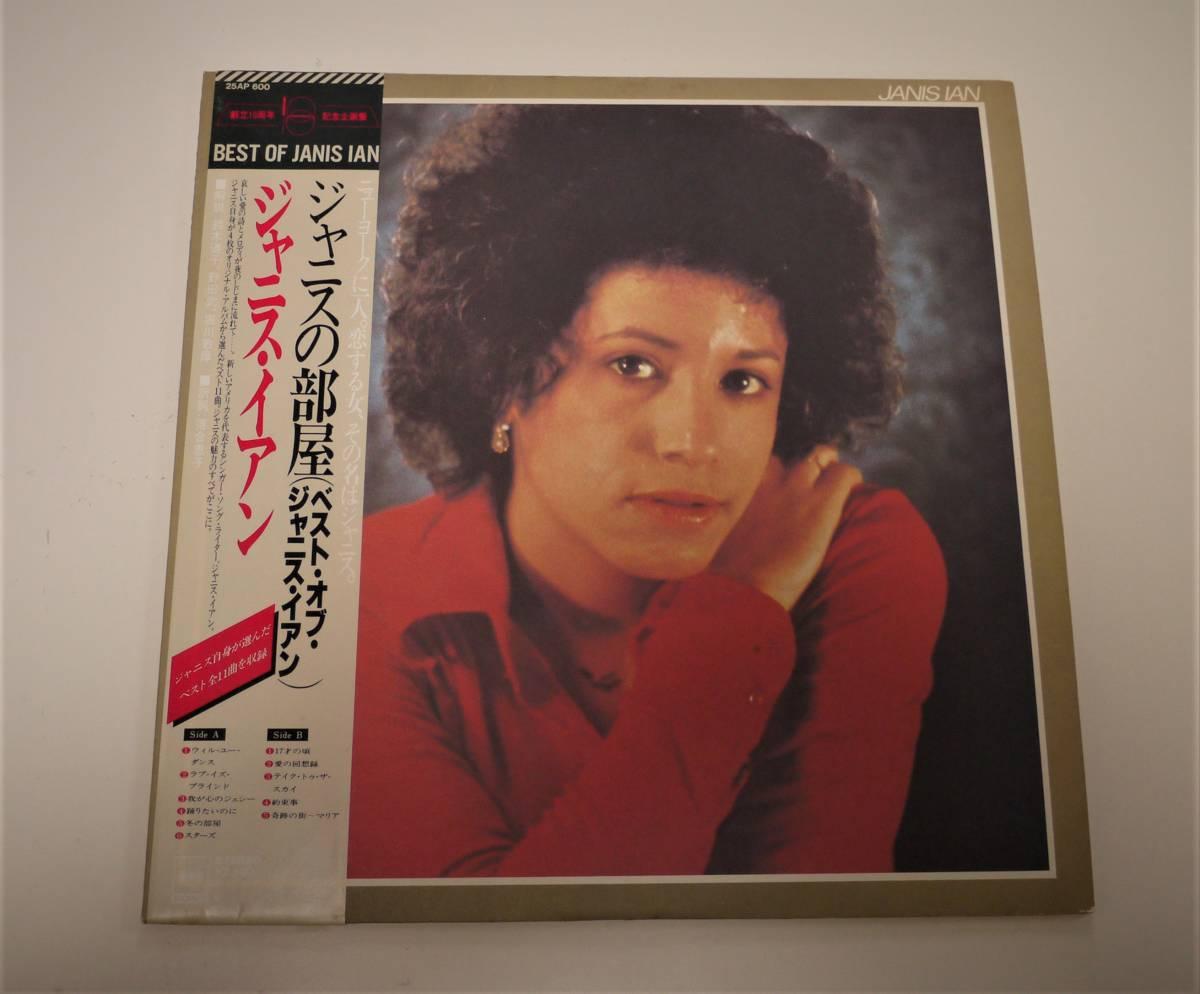 送料無料 LP盤レコード ジャニスの部屋 ジャニス・イアン