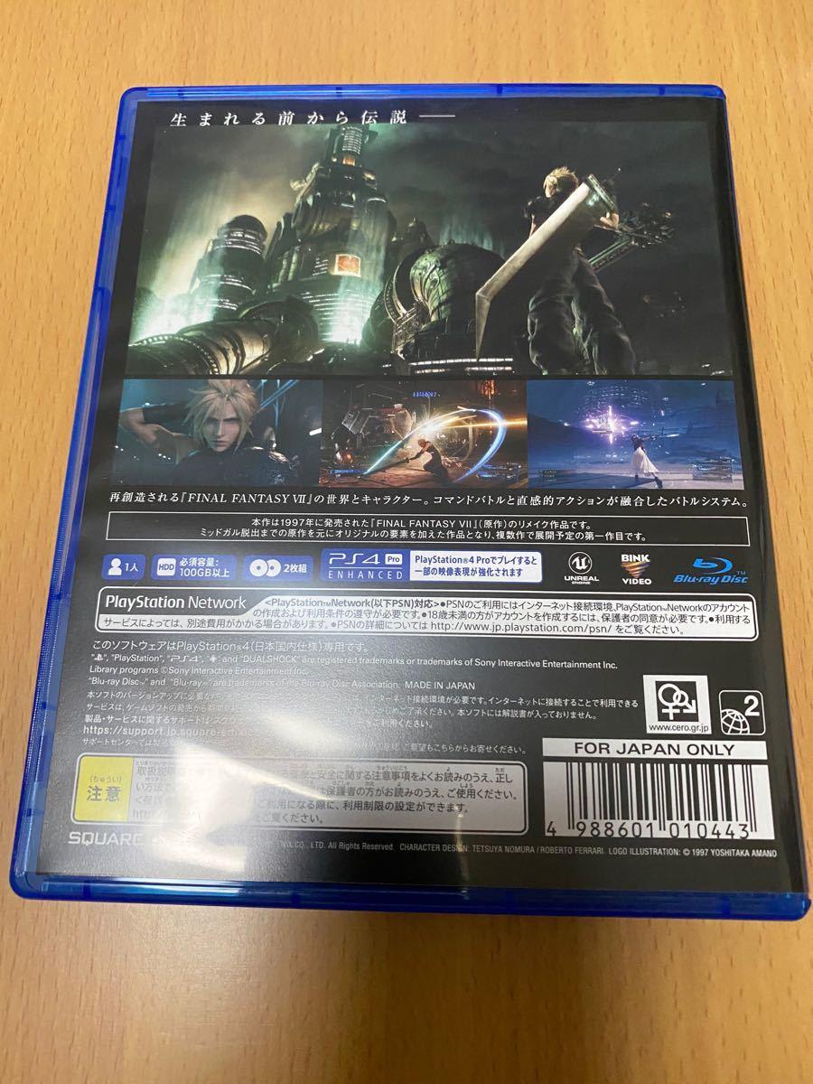 PS4 ファイナルファンタジー7リメイク