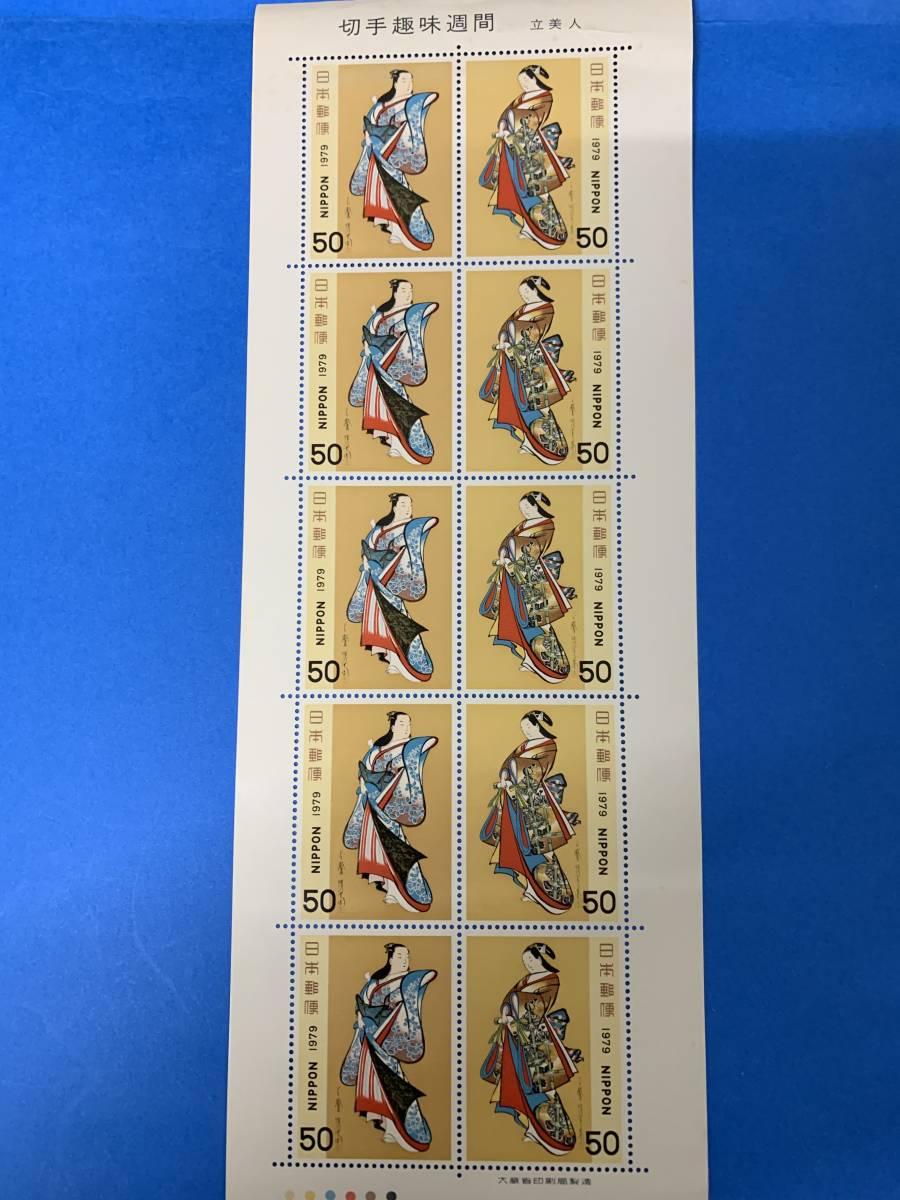未使用切手 切手趣味週間 立美人 50円 x 10枚 1979年