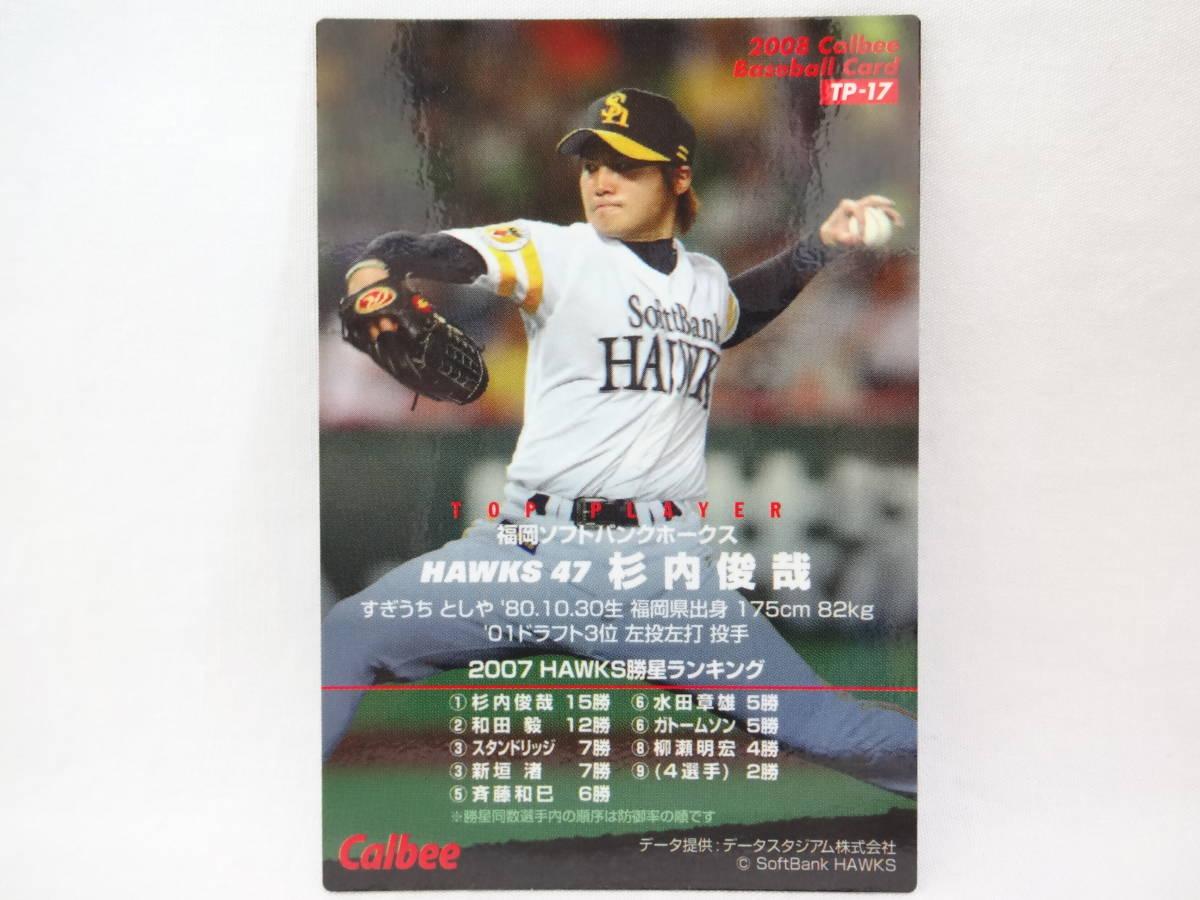 2008 カルビー TOP PLAYER 波パラレル TP-17 福岡ソフトバンクホークス 47 杉内 俊哉_画像2