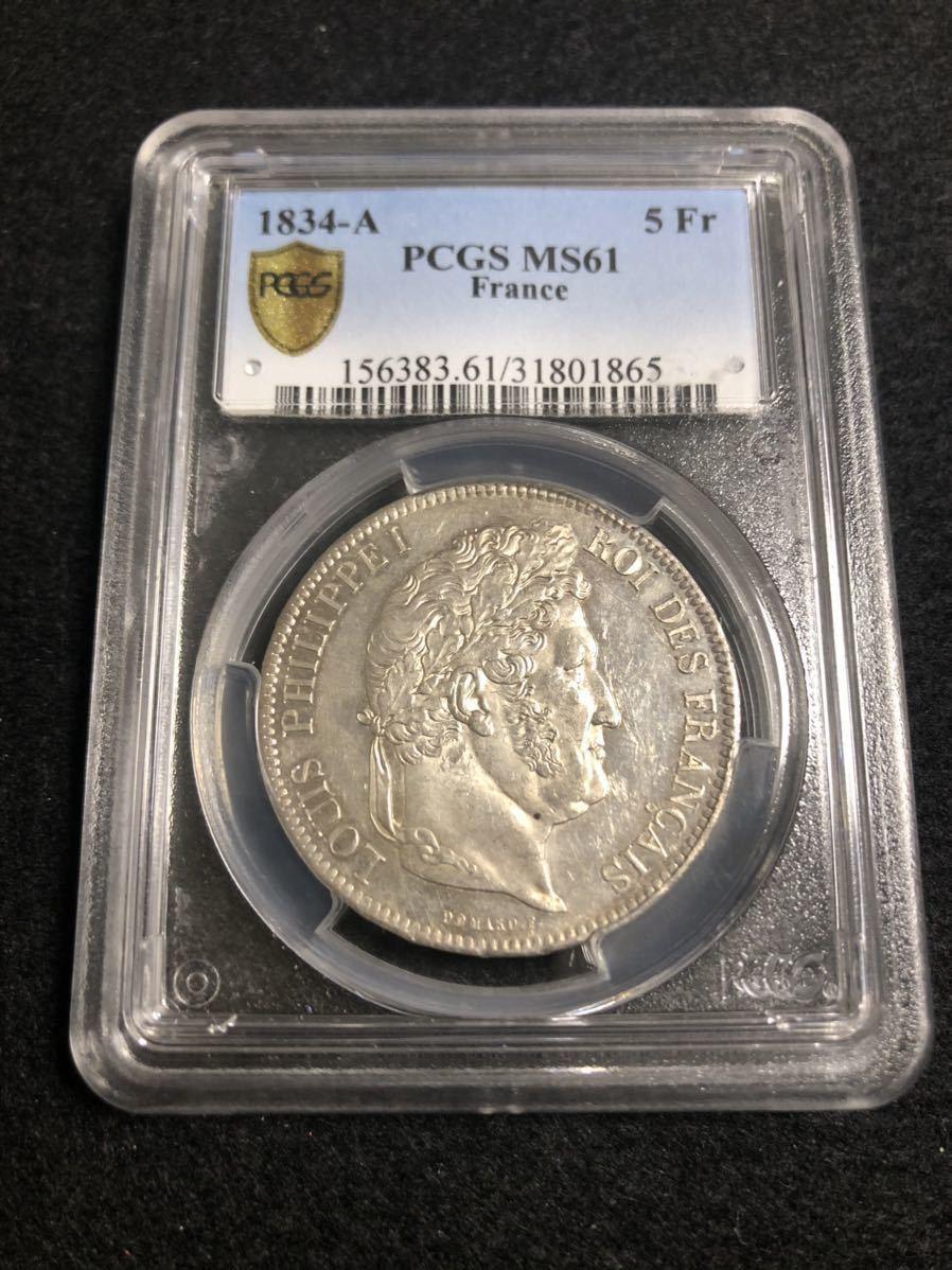 1円出品!フランス 1834年 パリミント 5フラン銀貨 PCGS鑑定 MS61