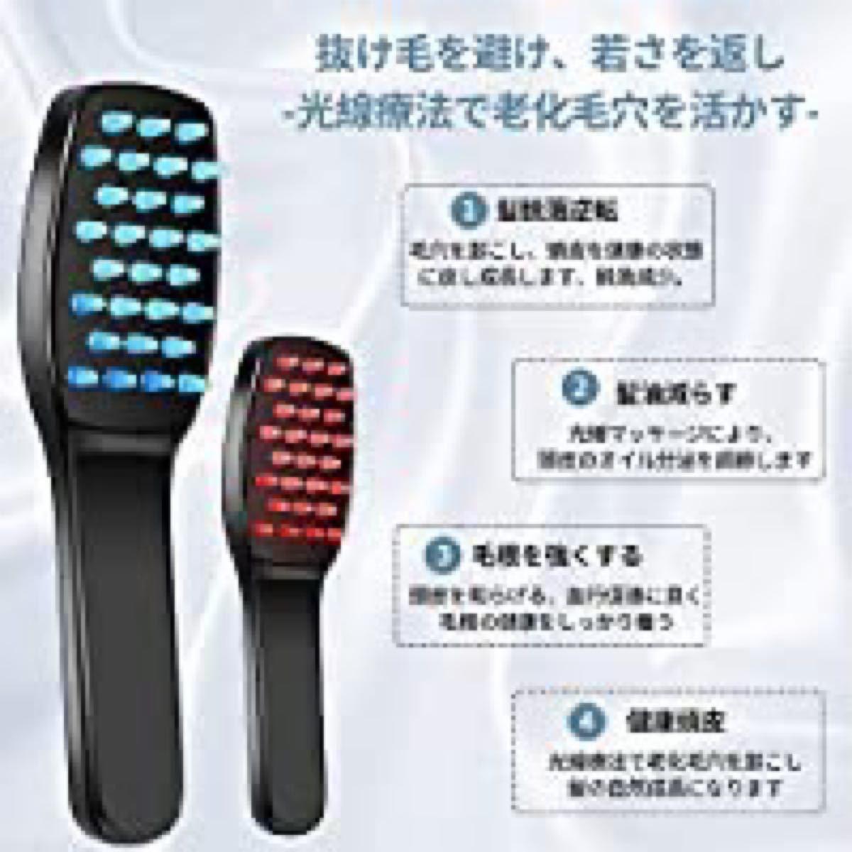 電動頭皮ブラシ ヘアブラシ 赤青光線照射