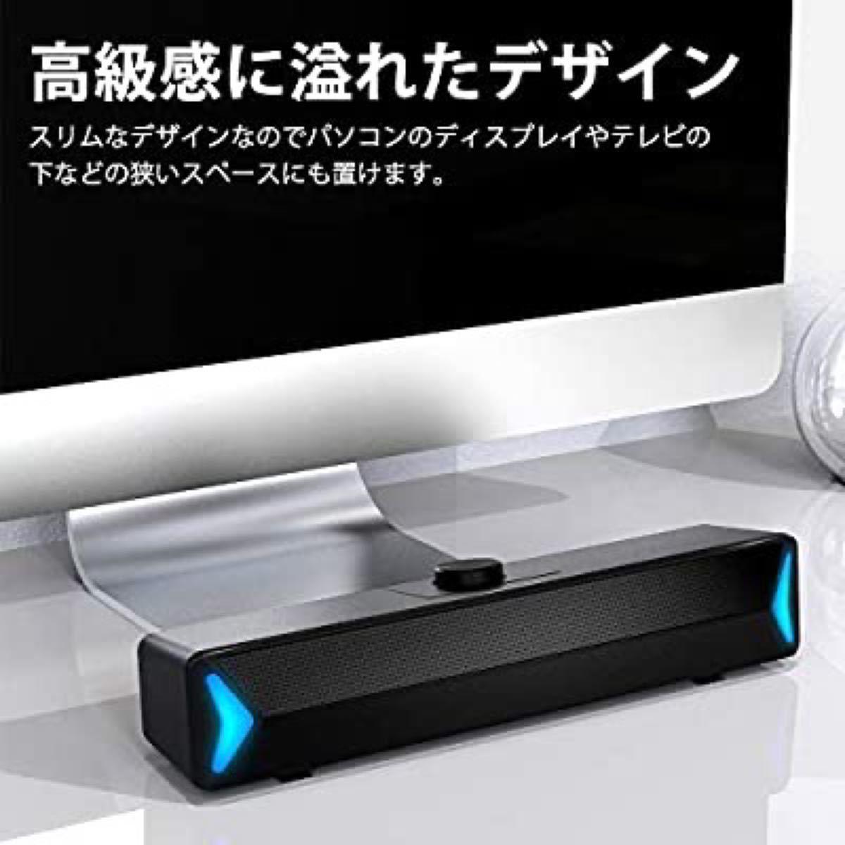 PCスピーカー サウンドバー USB