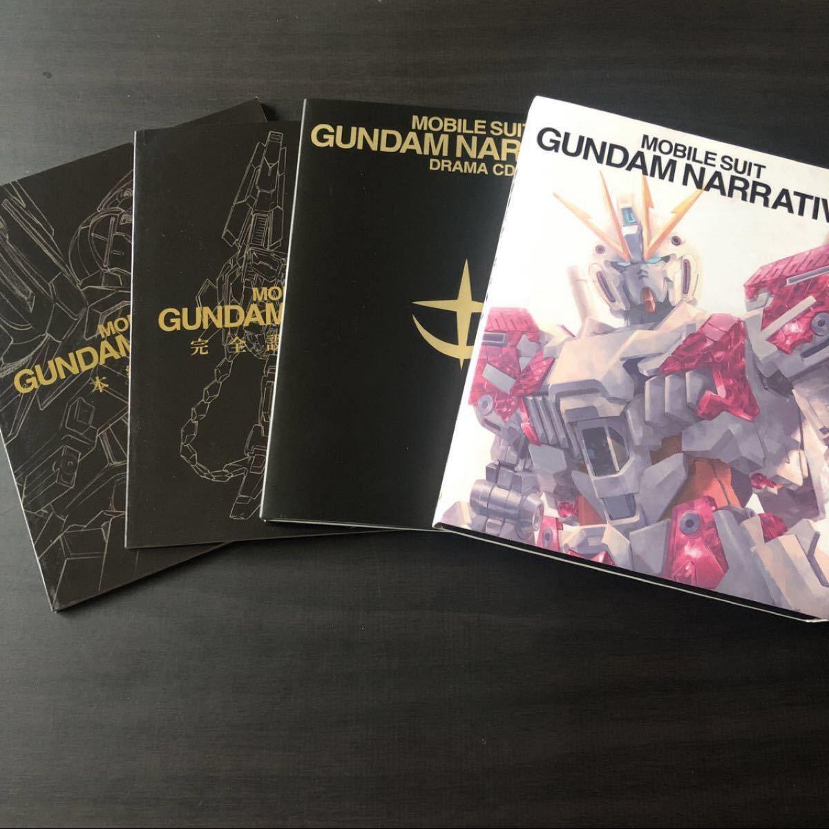 Blu-ray 機動戦士ガンダムNT 特装版