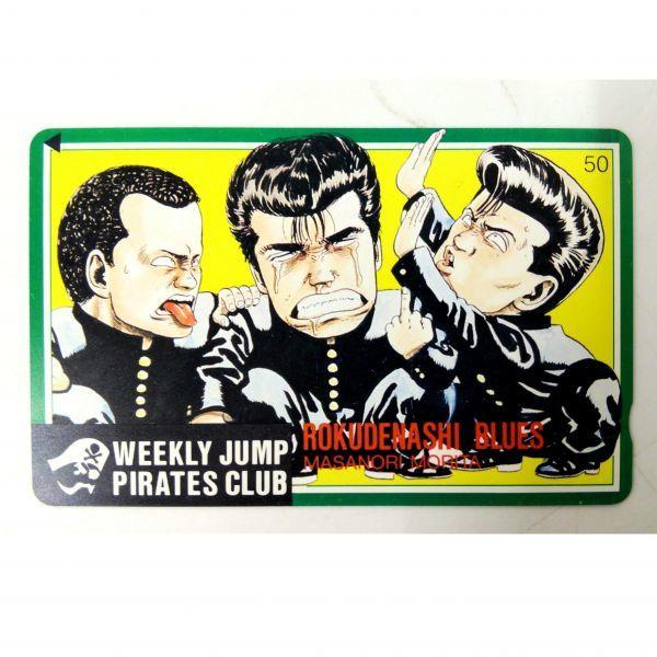 送料無料 未使用保管品 50度数テレホンカード ろくでなしブルース 週刊少年ジャンプ WEEKLY JUMP PIRATES CLUB_画像1