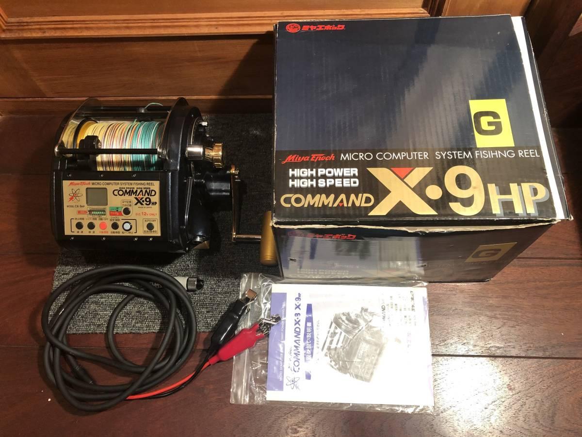 Miya Epoch ミヤエポック COMMAND X9HP G 12V 電動リール 通電確認済み コード・取説・箱付き