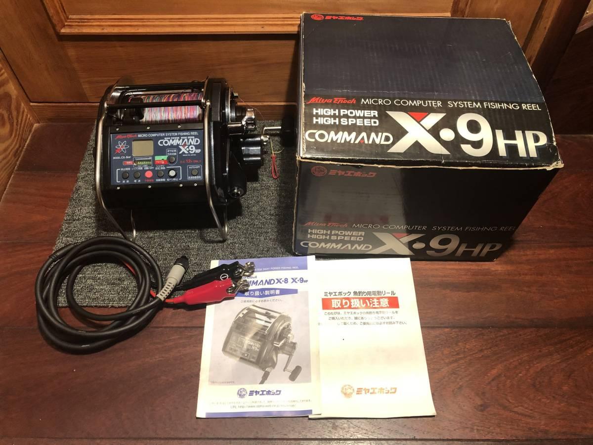 Miya Epoch ミヤエポック COMMAND X9HP 12V 電動リール 通電確認済み コード・取説・箱付き
