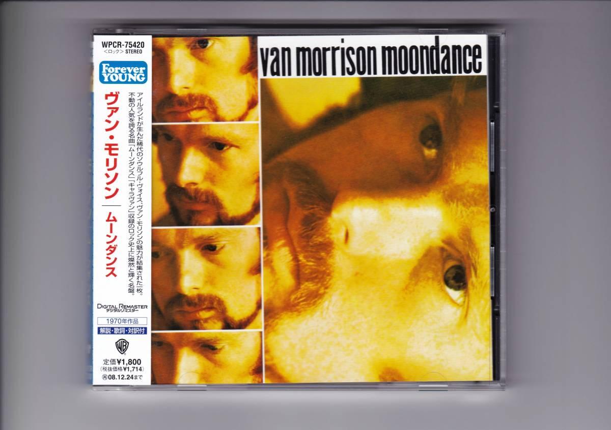 帯付CD/ヴァン・モリソン ムーンダンス デジタル・リマスター WPCR75420