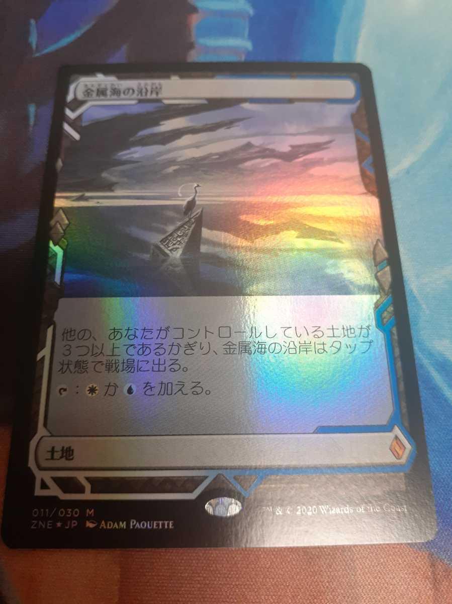mtg 金属海の沿岸 日本語 ボックストッパー エクスペディション foil 数量3_画像1