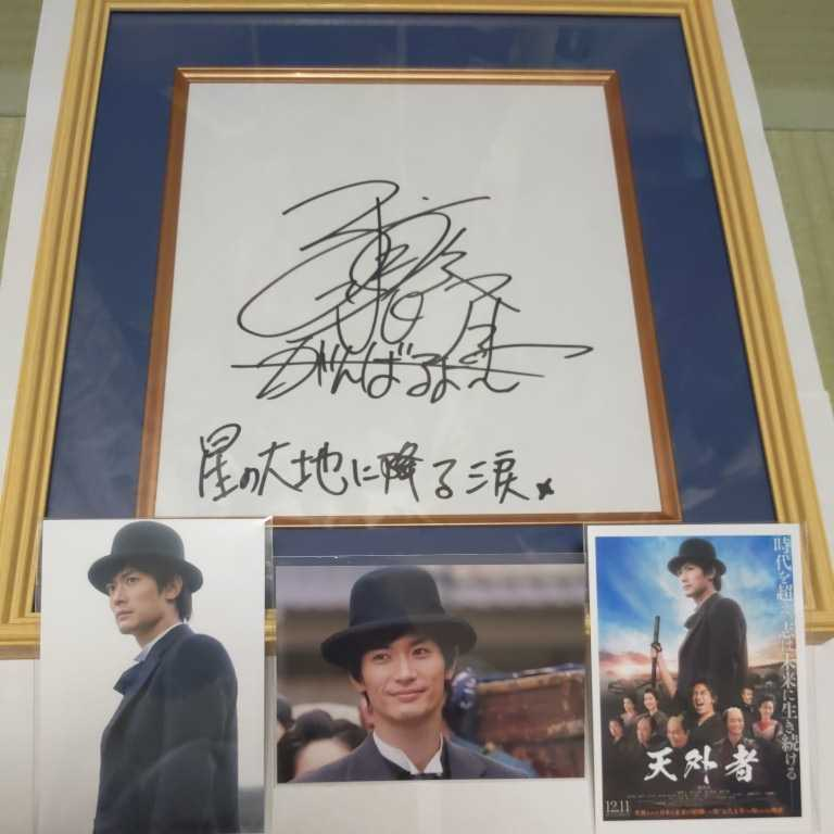 三浦春馬さん直筆サイン「星の大地に降る涙」。新品の額縁に入れて送らせていただきます。L版写真3枚も付けさせていただきます☆