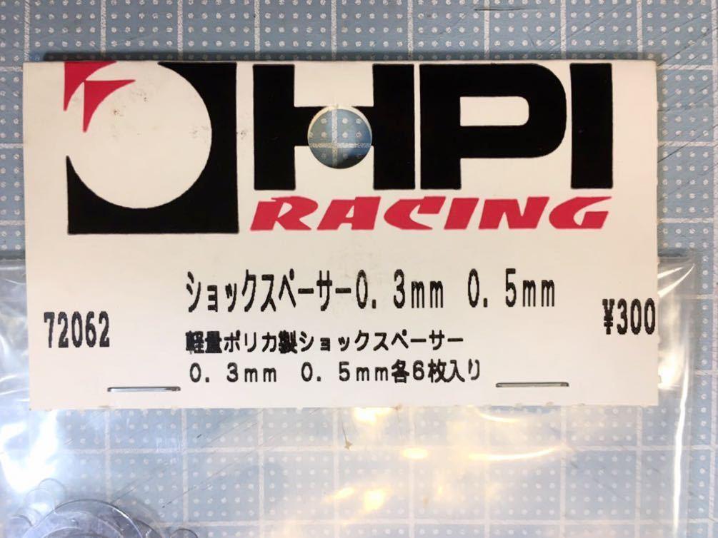 HPI ショックスペーサー0.3mm,0.5mm