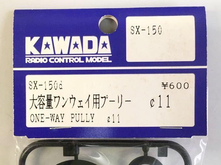 KAWADA 大容量ワンウェイ用プーリー