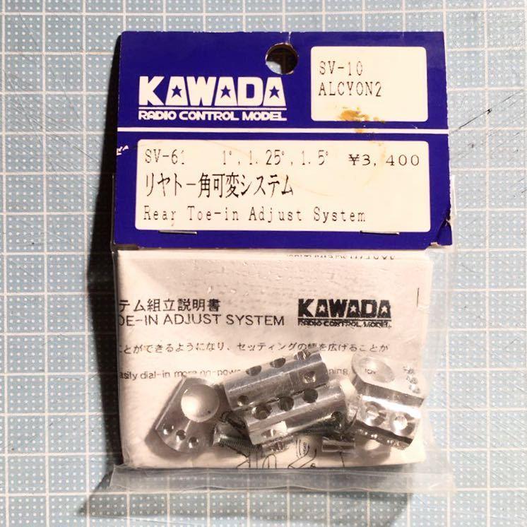KAWADA SV-10用リアトー角可変システム1.0 1.25 1.5°